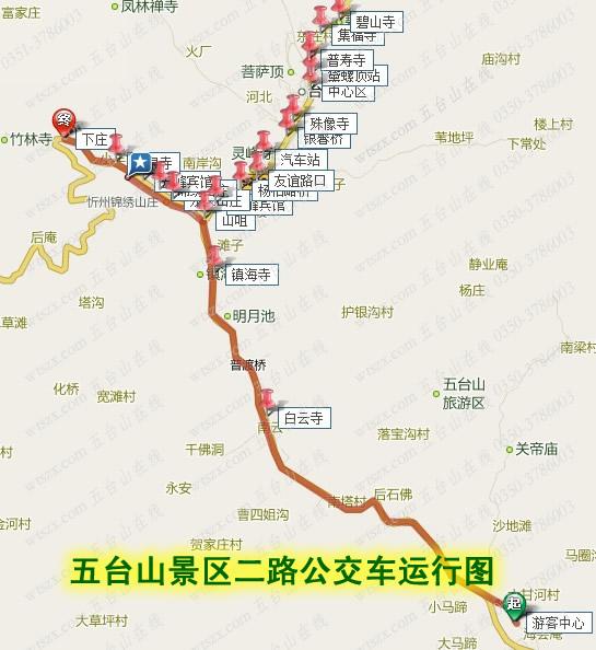 五台山景区内公交车运行线路及时刻
