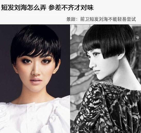 不齐的刘海长度基础上,将发丝进行挑染处理,会使整体发型更具立体层次图片