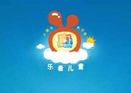乐看儿童app为小朋友们打造专属童年记忆 可随时同步